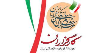 بیانیه حزب کارگزاران سازندگی استان گلستان درباره کارنامه یک ساله استاندار