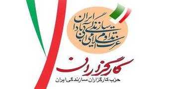 تعیین روسای دفاتر حزب کارگزاران سازندگی