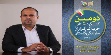 دومین کنگره استانی حزب کارگزاران استان گلستان برگزار میشود