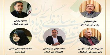 هیئت رئیسه شورای استان گلستان کارگزاران سازندگی انتخاب شد
