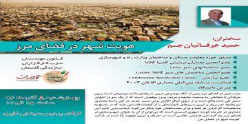"""همایش""""هویت شهر در فضای مرز"""" از سوی کانون مهندسان حزب کارگزاران سازندگی استان گلستان"""